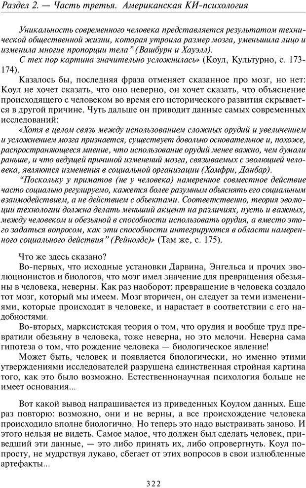 PDF. Общая культурно-историческая психология. Шевцов А. А. Страница 321. Читать онлайн