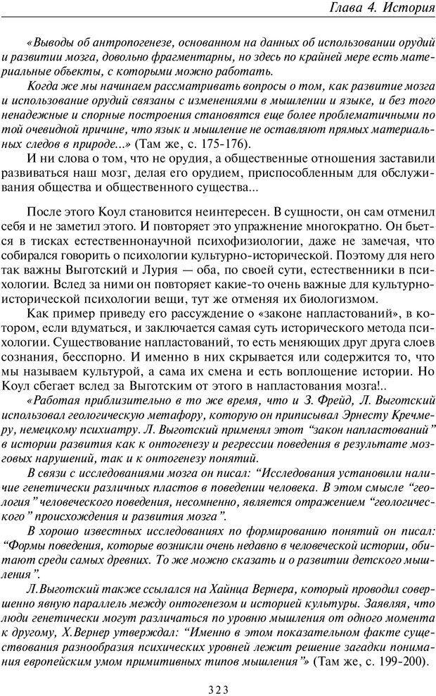 PDF. Общая культурно-историческая психология. Шевцов А. А. Страница 322. Читать онлайн
