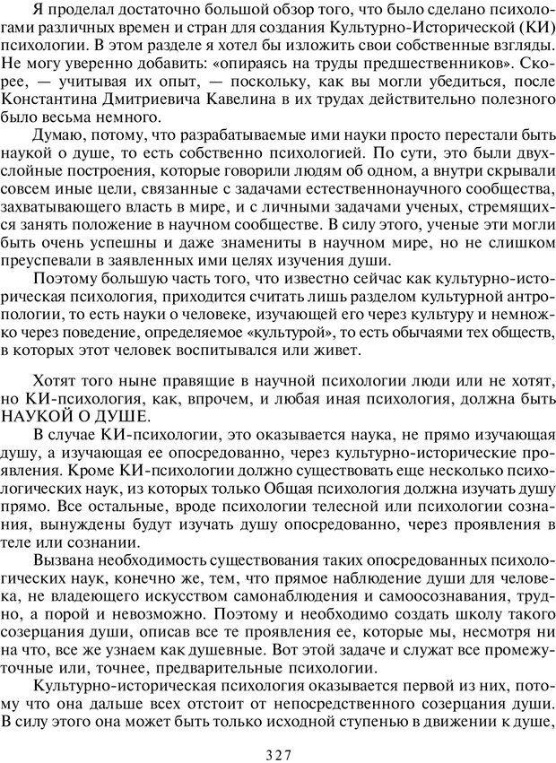 PDF. Общая культурно-историческая психология. Шевцов А. А. Страница 326. Читать онлайн