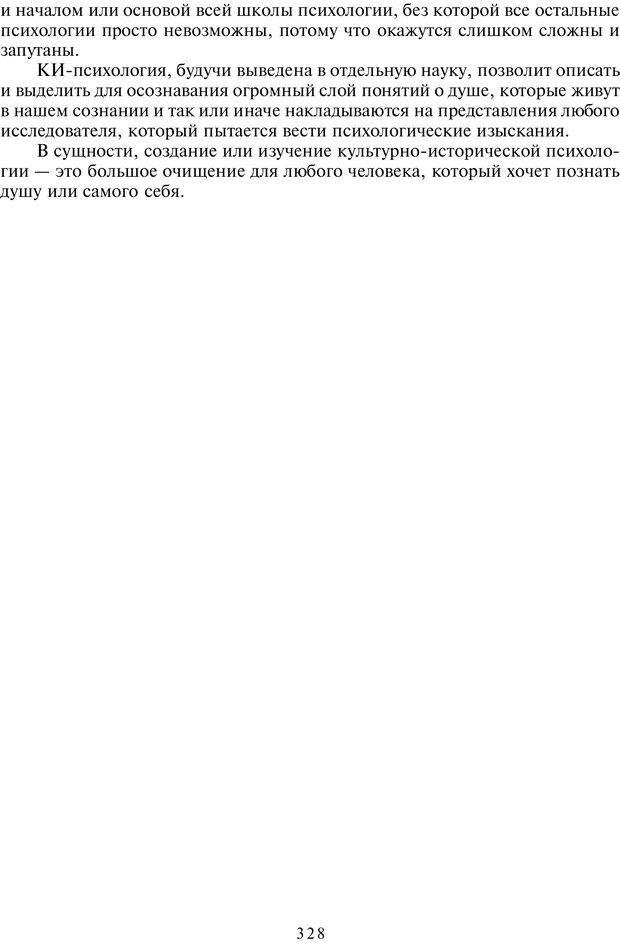 PDF. Общая культурно-историческая психология. Шевцов А. А. Страница 327. Читать онлайн