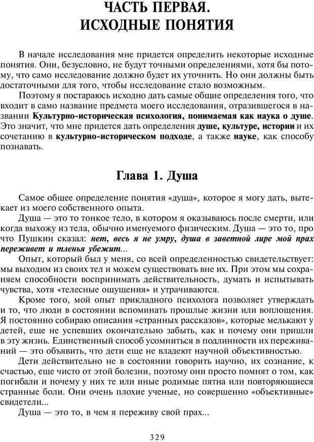 PDF. Общая культурно-историческая психология. Шевцов А. А. Страница 328. Читать онлайн