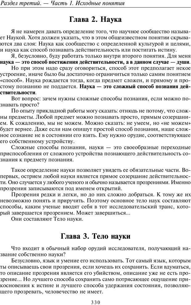 PDF. Общая культурно-историческая психология. Шевцов А. А. Страница 329. Читать онлайн