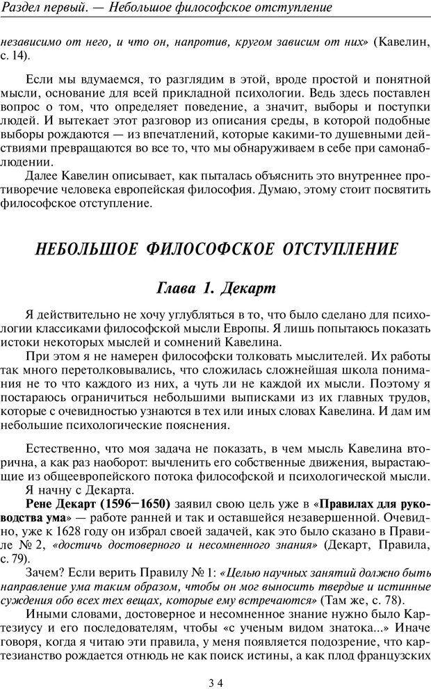PDF. Общая культурно-историческая психология. Шевцов А. А. Страница 33. Читать онлайн