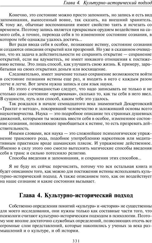 PDF. Общая культурно-историческая психология. Шевцов А. А. Страница 330. Читать онлайн