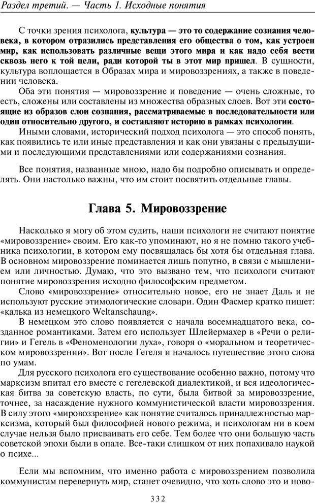 PDF. Общая культурно-историческая психология. Шевцов А. А. Страница 331. Читать онлайн