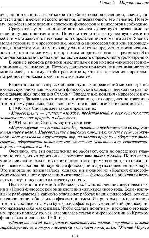PDF. Общая культурно-историческая психология. Шевцов А. А. Страница 332. Читать онлайн