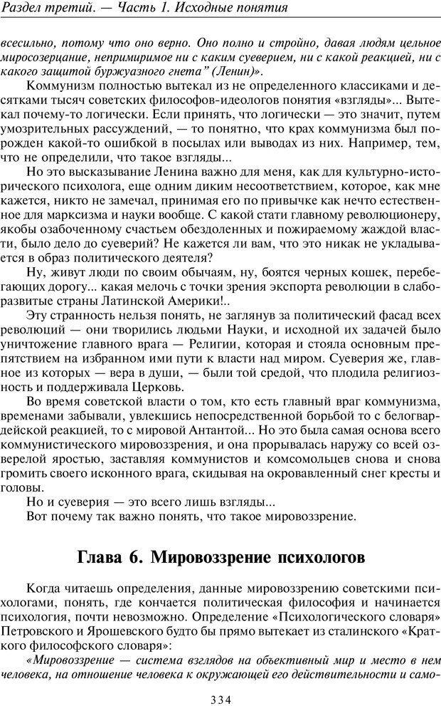 PDF. Общая культурно-историческая психология. Шевцов А. А. Страница 333. Читать онлайн