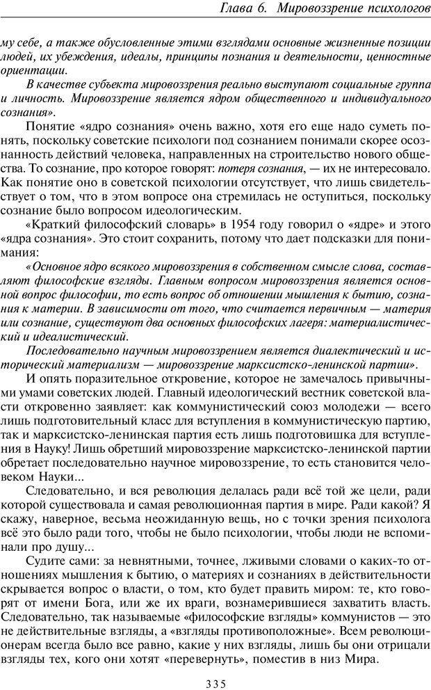 PDF. Общая культурно-историческая психология. Шевцов А. А. Страница 334. Читать онлайн