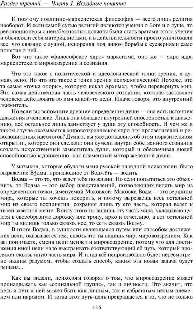 PDF. Общая культурно-историческая психология. Шевцов А. А. Страница 335. Читать онлайн