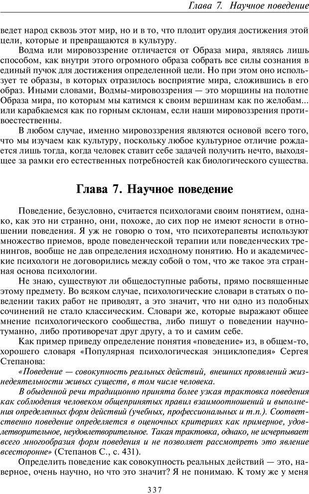 PDF. Общая культурно-историческая психология. Шевцов А. А. Страница 336. Читать онлайн