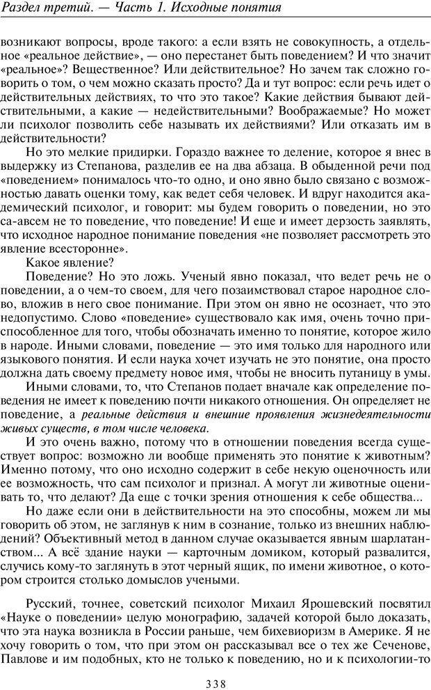 PDF. Общая культурно-историческая психология. Шевцов А. А. Страница 337. Читать онлайн