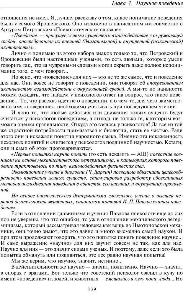 PDF. Общая культурно-историческая психология. Шевцов А. А. Страница 338. Читать онлайн
