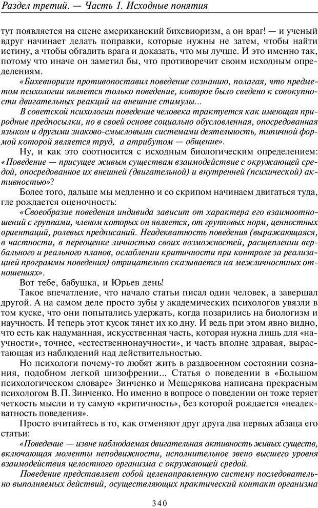 PDF. Общая культурно-историческая психология. Шевцов А. А. Страница 339. Читать онлайн