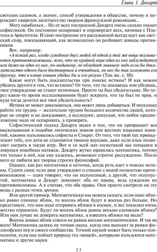 PDF. Общая культурно-историческая психология. Шевцов А. А. Страница 34. Читать онлайн