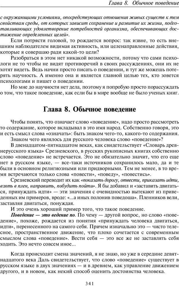 PDF. Общая культурно-историческая психология. Шевцов А. А. Страница 340. Читать онлайн