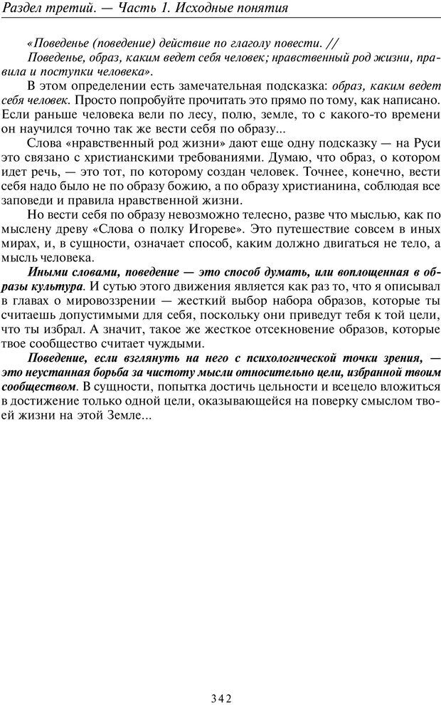 PDF. Общая культурно-историческая психология. Шевцов А. А. Страница 341. Читать онлайн