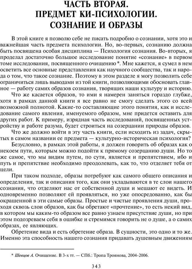 PDF. Общая культурно-историческая психология. Шевцов А. А. Страница 342. Читать онлайн