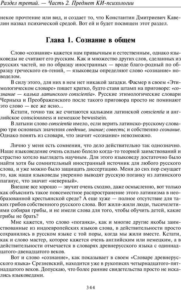 PDF. Общая культурно-историческая психология. Шевцов А. А. Страница 343. Читать онлайн