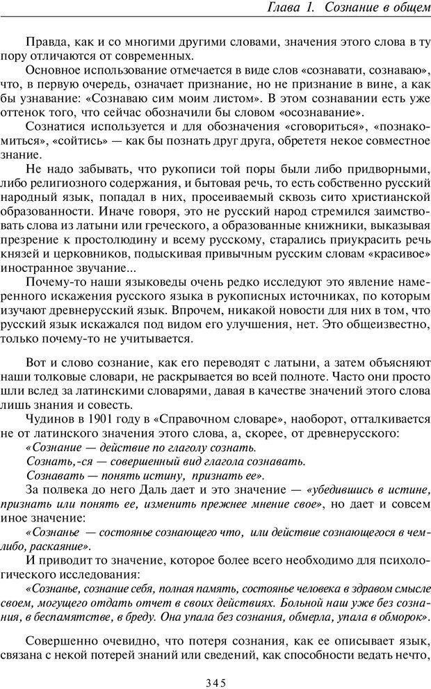 PDF. Общая культурно-историческая психология. Шевцов А. А. Страница 344. Читать онлайн