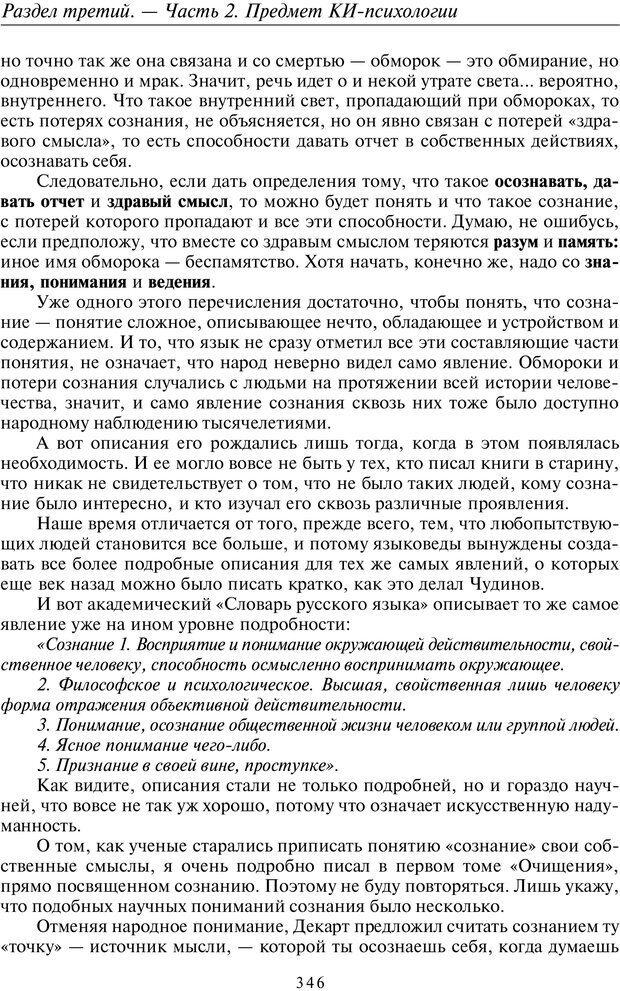 PDF. Общая культурно-историческая психология. Шевцов А. А. Страница 345. Читать онлайн