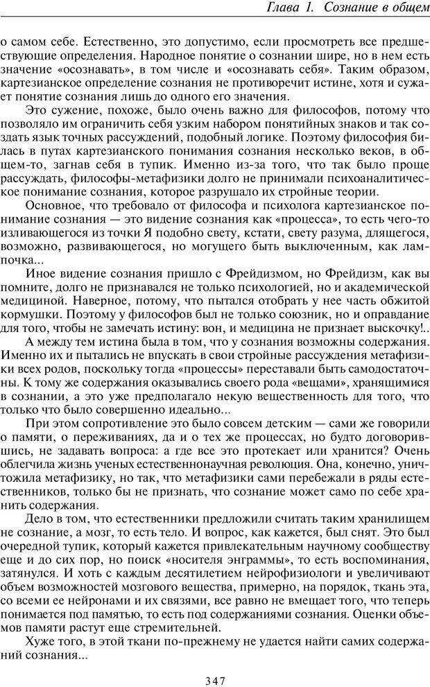 PDF. Общая культурно-историческая психология. Шевцов А. А. Страница 346. Читать онлайн
