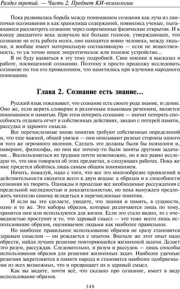 PDF. Общая культурно-историческая психология. Шевцов А. А. Страница 347. Читать онлайн