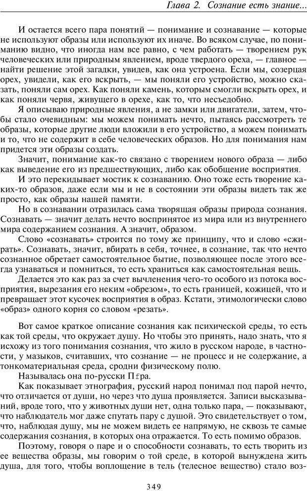 PDF. Общая культурно-историческая психология. Шевцов А. А. Страница 348. Читать онлайн