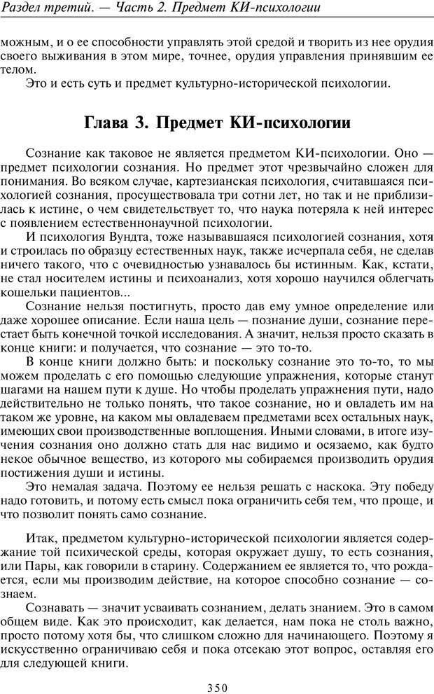 PDF. Общая культурно-историческая психология. Шевцов А. А. Страница 349. Читать онлайн