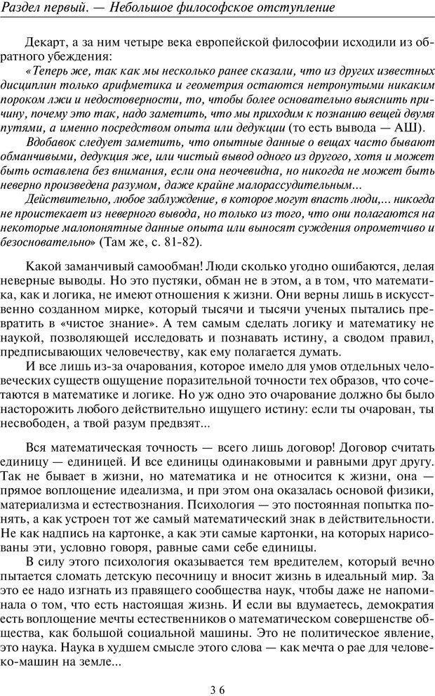 PDF. Общая культурно-историческая психология. Шевцов А. А. Страница 35. Читать онлайн