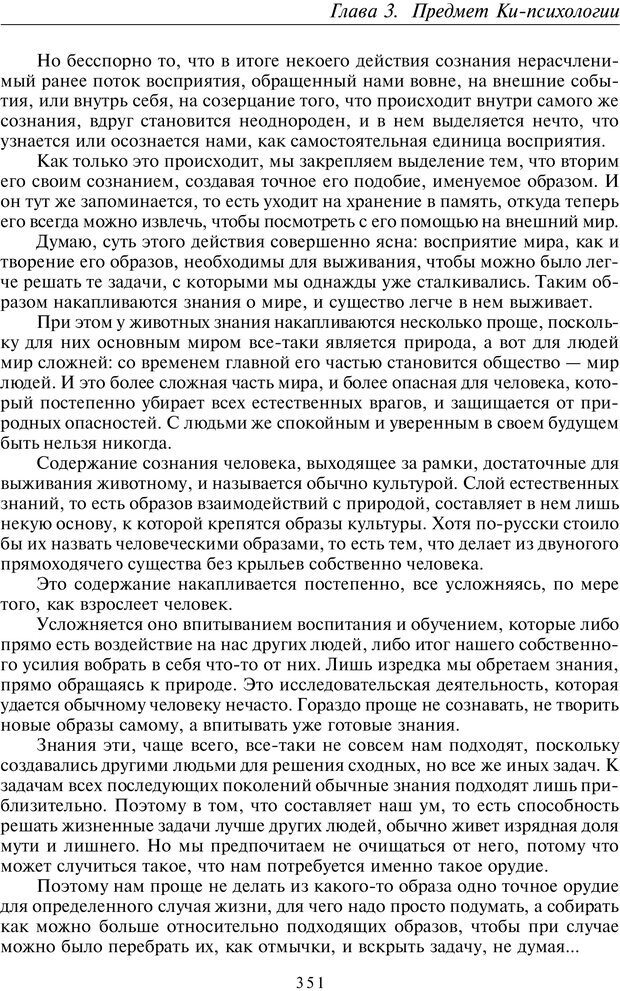 PDF. Общая культурно-историческая психология. Шевцов А. А. Страница 350. Читать онлайн