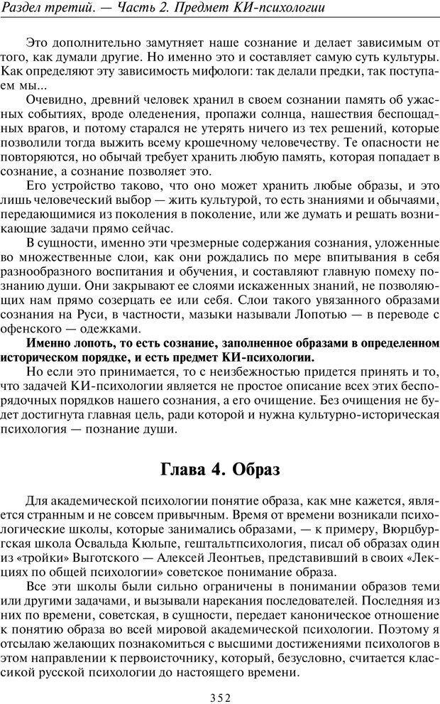 PDF. Общая культурно-историческая психология. Шевцов А. А. Страница 351. Читать онлайн