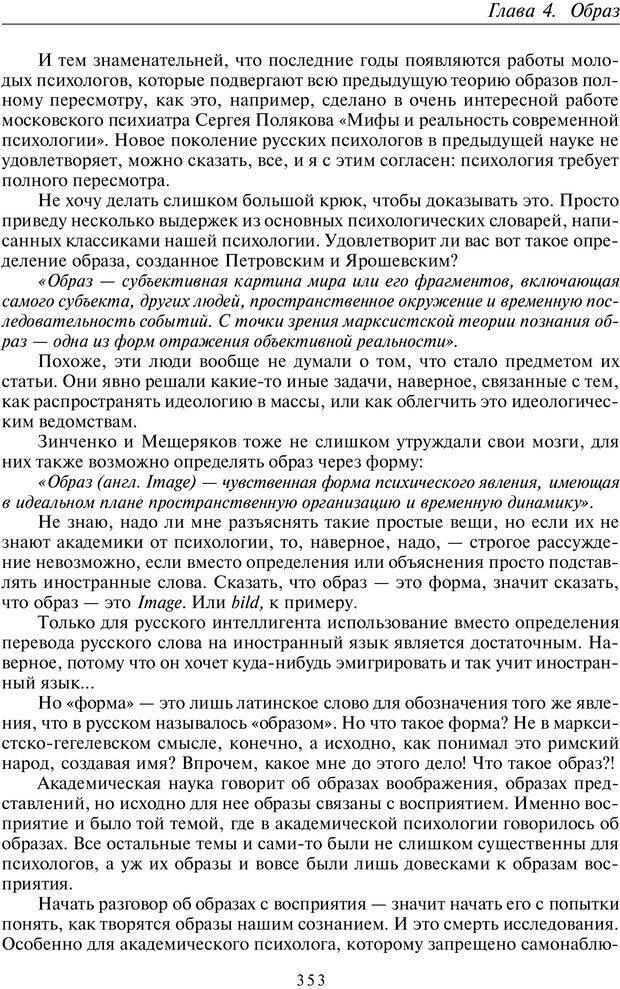 PDF. Общая культурно-историческая психология. Шевцов А. А. Страница 352. Читать онлайн