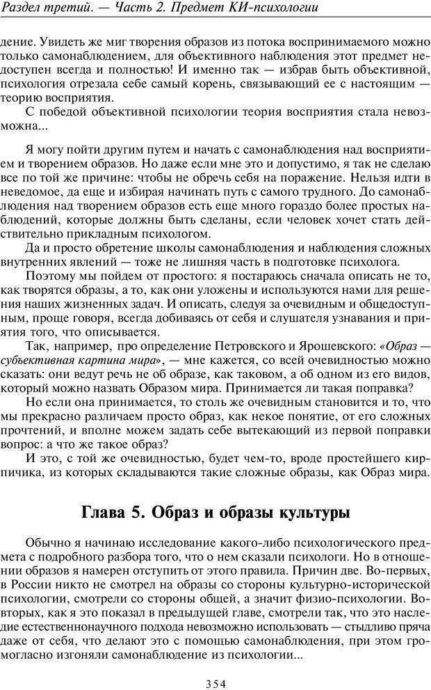PDF. Общая культурно-историческая психология. Шевцов А. А. Страница 353. Читать онлайн