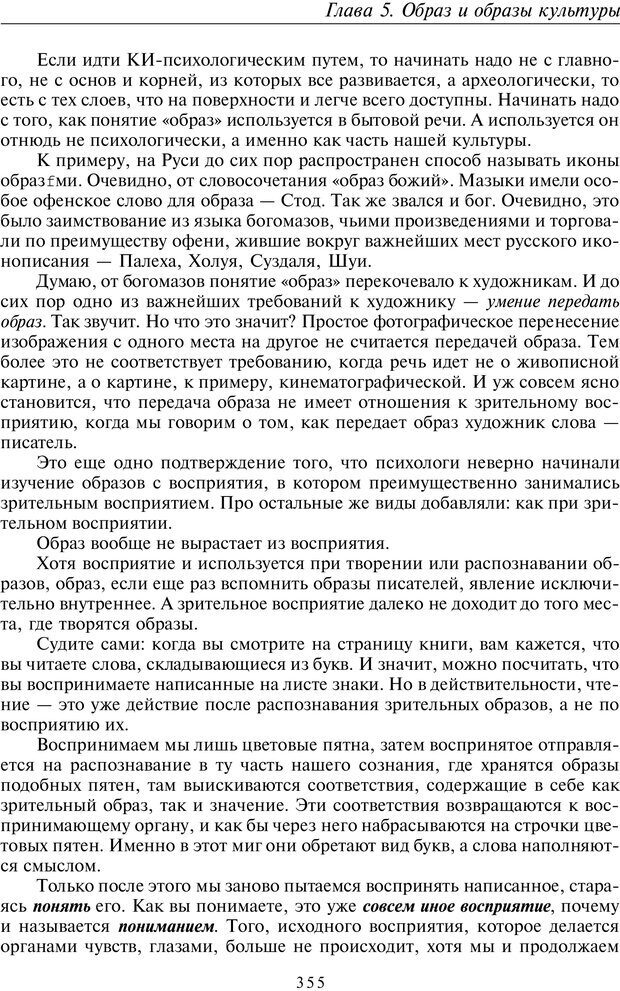 PDF. Общая культурно-историческая психология. Шевцов А. А. Страница 354. Читать онлайн