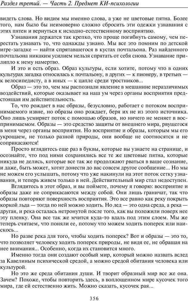 PDF. Общая культурно-историческая психология. Шевцов А. А. Страница 355. Читать онлайн