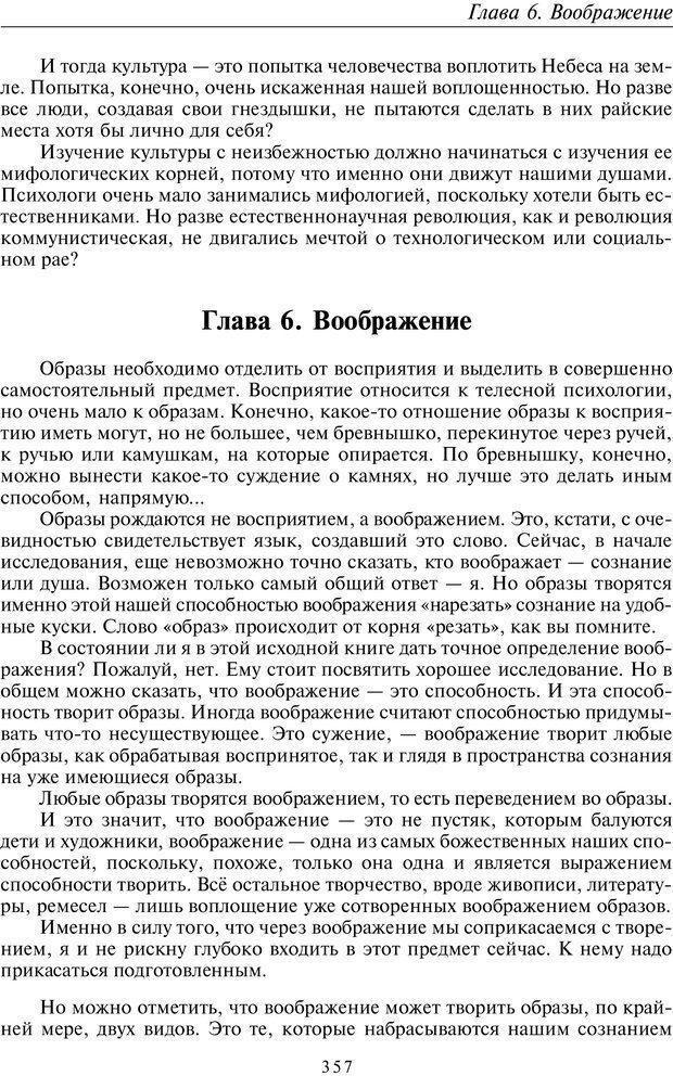 PDF. Общая культурно-историческая психология. Шевцов А. А. Страница 356. Читать онлайн