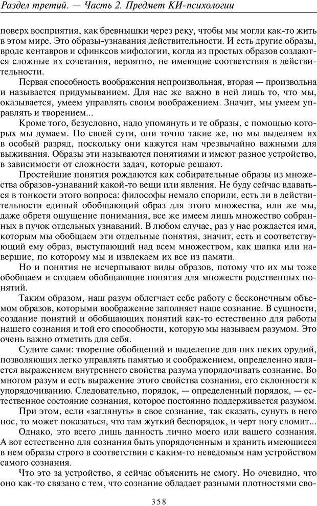 PDF. Общая культурно-историческая психология. Шевцов А. А. Страница 357. Читать онлайн