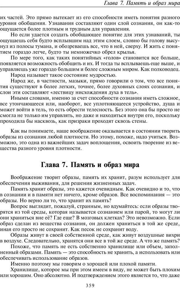 PDF. Общая культурно-историческая психология. Шевцов А. А. Страница 358. Читать онлайн