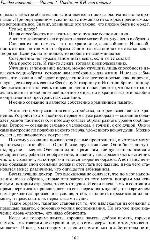 PDF. Общая культурно-историческая психология. Шевцов А. А. Страница 359. Читать онлайн