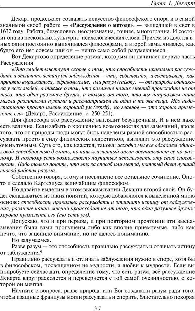 PDF. Общая культурно-историческая психология. Шевцов А. А. Страница 36. Читать онлайн