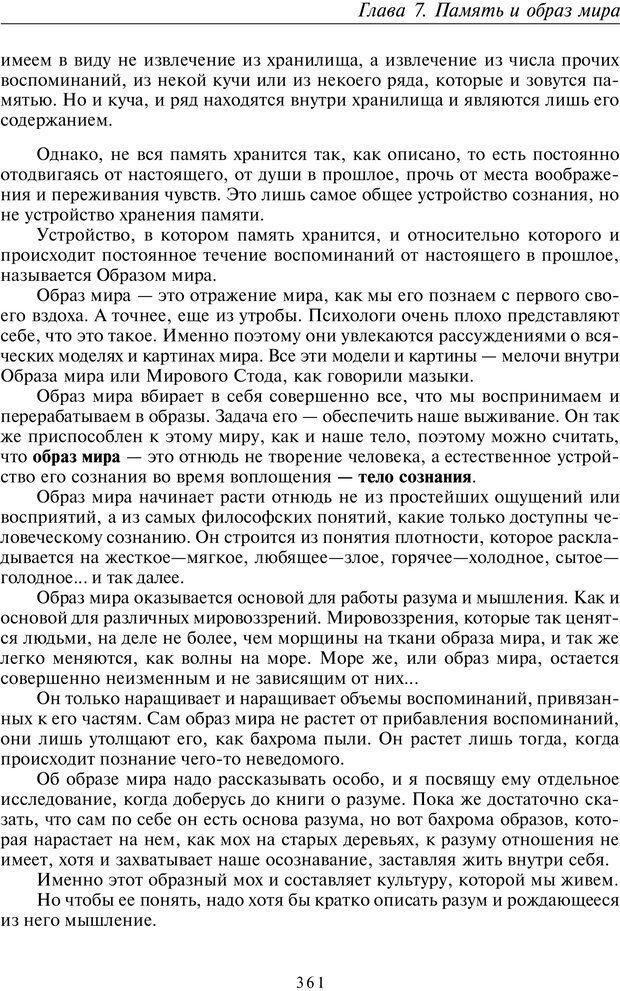 PDF. Общая культурно-историческая психология. Шевцов А. А. Страница 360. Читать онлайн
