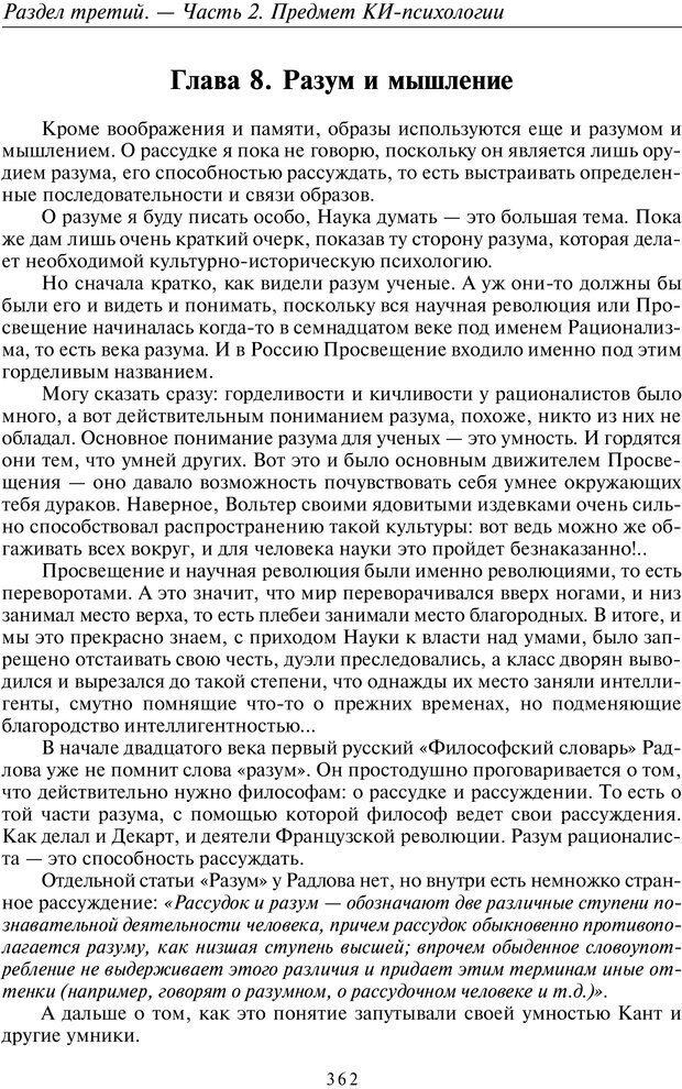 PDF. Общая культурно-историческая психология. Шевцов А. А. Страница 361. Читать онлайн