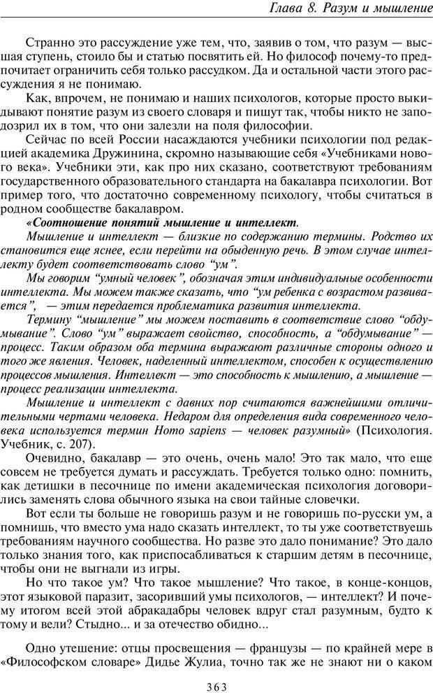 PDF. Общая культурно-историческая психология. Шевцов А. А. Страница 362. Читать онлайн