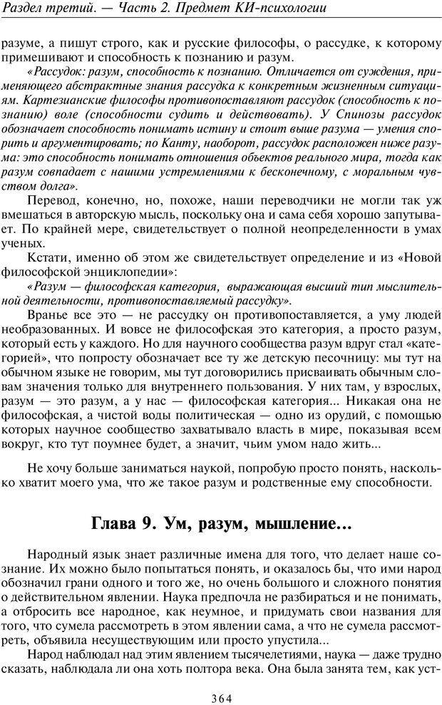 PDF. Общая культурно-историческая психология. Шевцов А. А. Страница 363. Читать онлайн