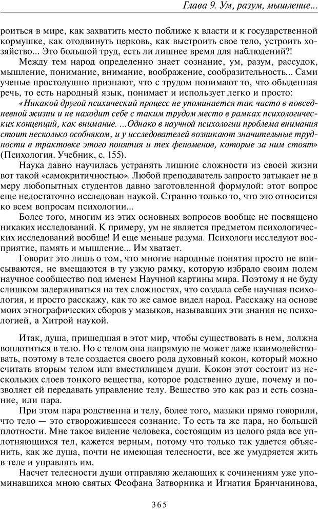 PDF. Общая культурно-историческая психология. Шевцов А. А. Страница 364. Читать онлайн