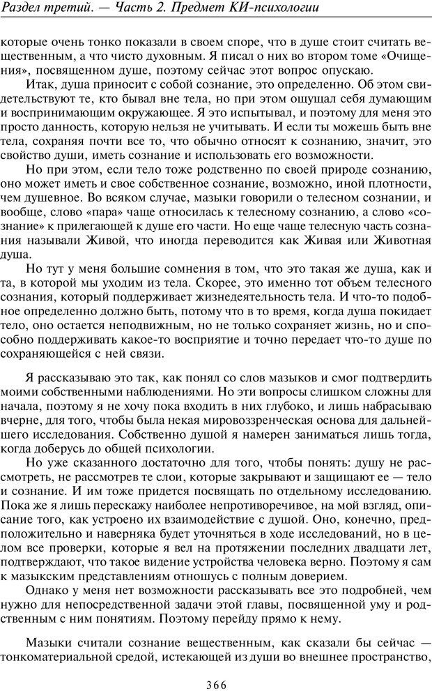 PDF. Общая культурно-историческая психология. Шевцов А. А. Страница 365. Читать онлайн