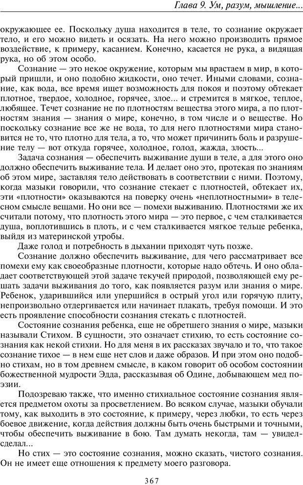 PDF. Общая культурно-историческая психология. Шевцов А. А. Страница 366. Читать онлайн