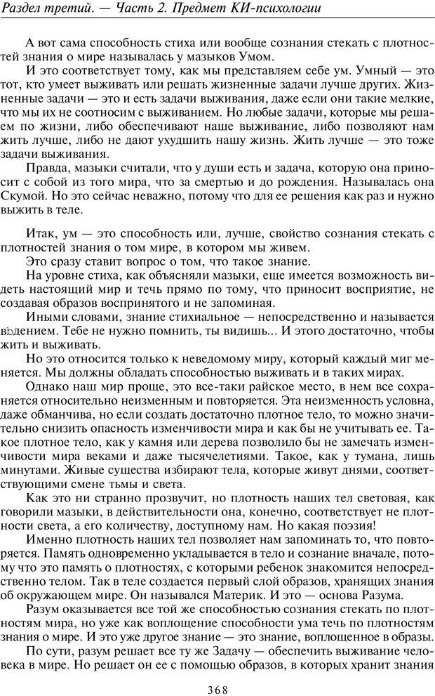 PDF. Общая культурно-историческая психология. Шевцов А. А. Страница 367. Читать онлайн