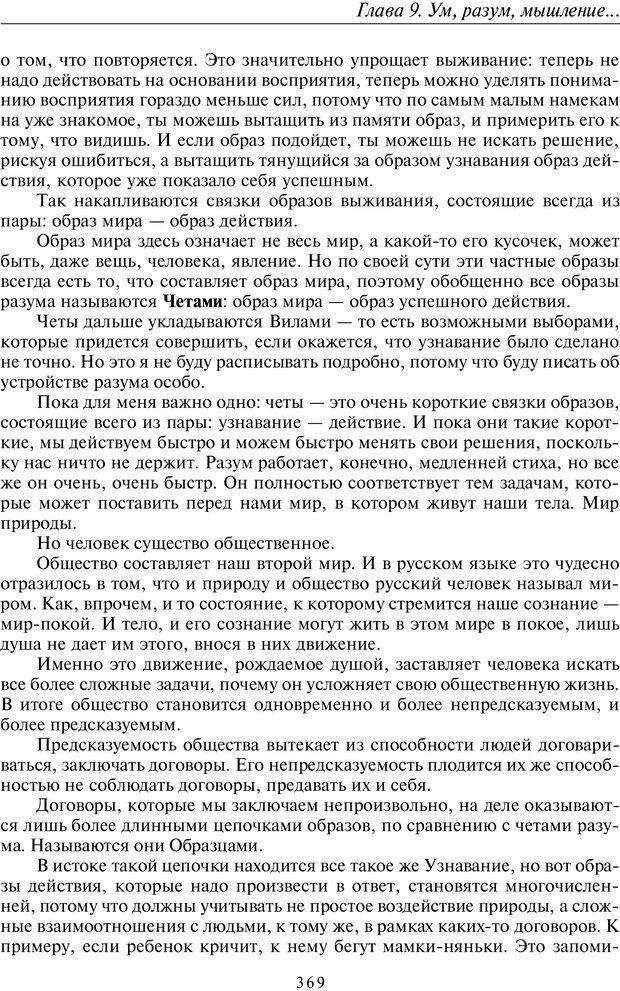 PDF. Общая культурно-историческая психология. Шевцов А. А. Страница 368. Читать онлайн