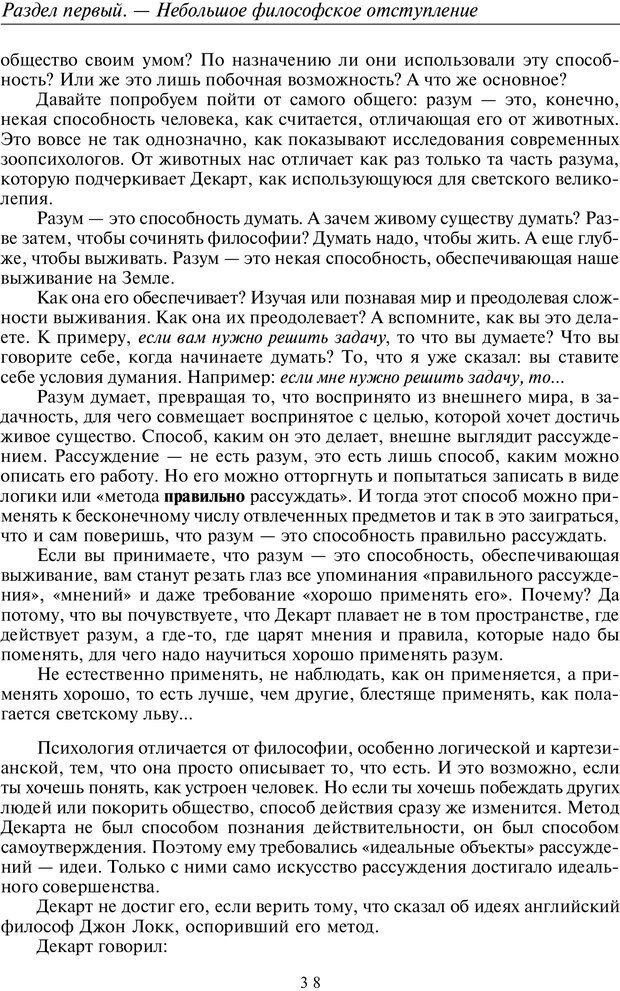 PDF. Общая культурно-историческая психология. Шевцов А. А. Страница 37. Читать онлайн